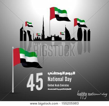 United Arab Emirates ( Uae ) National Day
