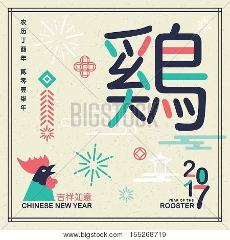 2017 Chinese new year card, year of the Rooster. Chinese wording translation (big): Rooster. Left side: Chinese calendar for the year of rooster 2017. bottom: Propitious in rooster year.