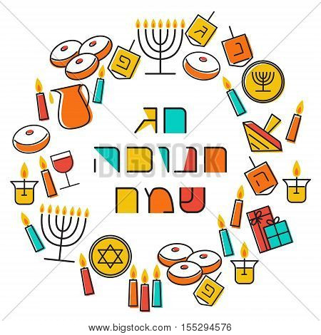 Hanukkah holiday background. Design elements set. Holiday symbols: menorah (candlestick) candles donuts gifts dreidel. Greeting card template design. Happy Hannukah in Hebrew. Vector illustration