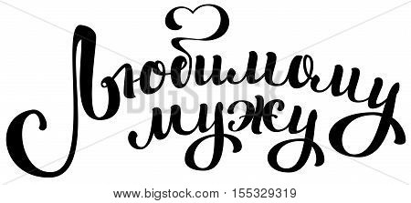 Beloved husband. Translation from Russian lettering text for greeting card. Isolated on white vector illustration