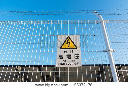 Warning Signs Of High Voltage In Japanese And English Language