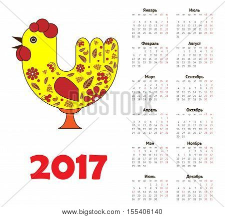 Calendar for 2017 year with fairy rooster - chinese symbol of new year. Russian language