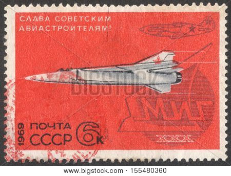 MOSCOW RUSSIA - CIRCA OCTOBER 2016: a post stamp printed in the USSR shows a MIG-23 fighter the series