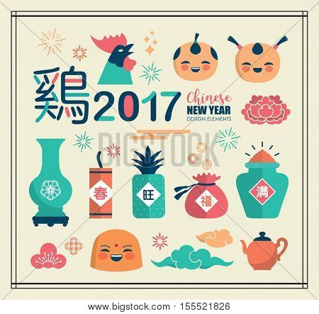 Set of Chinese new year icons/ design elements. 2017 Year of the Rooster.