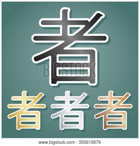 Hand Drawn China Hieroglyph Translates Ninja. Set Of Metallic Icons With Gray, Gold, Silver And Bron
