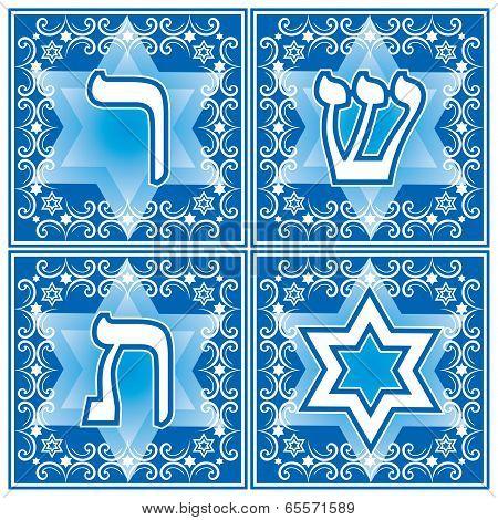 hebrew letters. Part 7