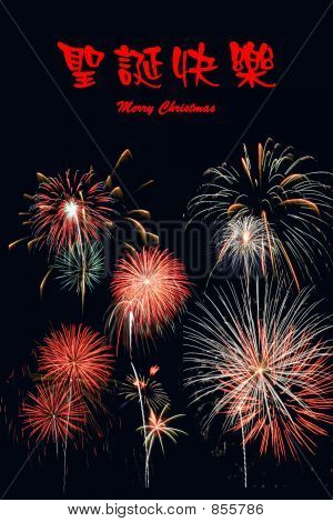 Merry Christmas (Chinese Calligraphy and Firework)
