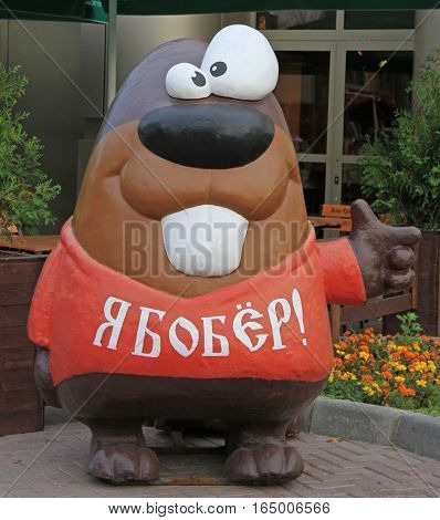 Moscow Russia - September 27 2015: inflated figure of beaver outdoor in Moscow Russia