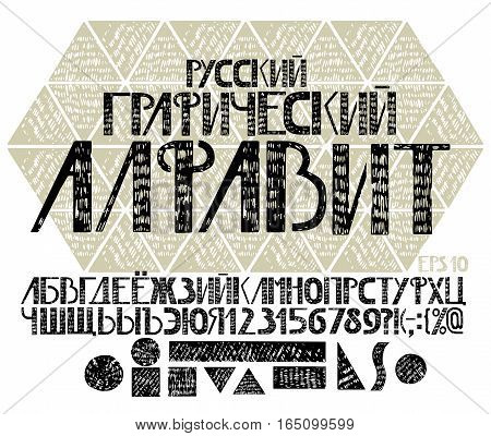 Hand drawn russian alphabet in hatching technique. Vector letters and numerals. Geometric shapes.