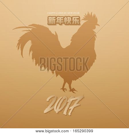 Illustration of Happy Chinese New Year Vector Poster. Happy New Year Chinese Characters Calligraphy with Rooster on Gold Background. Translation of Chinese Calligraphy Happy New Year