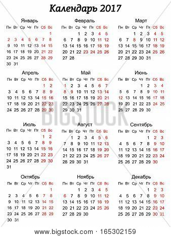 Calendar vertical to the year 2107. In Russian. vector graphics