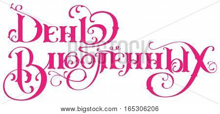 Valentines Day translation from Russian. Lettering text for greeting card