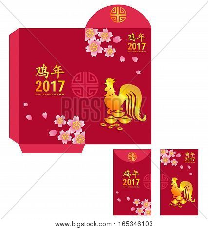 Red packet for Chinese new year 2017 with golden chicken and Sakura Chinese wording Translation is Year of Rooster