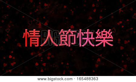 Happy Valentine's Day Text In Chinese On Dark Background