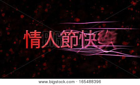 Happy Valentine's Day Text In Chinese Turns To Dust From Right On Dark Background