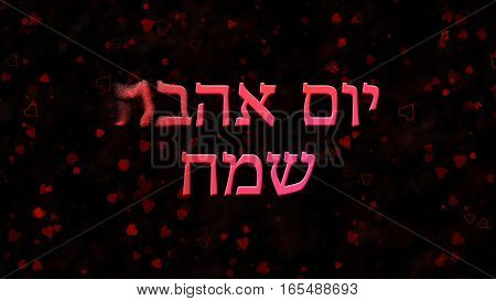 Happy Valentine's Day Text In Hebrew Turns To Dust From Left On Dark Background