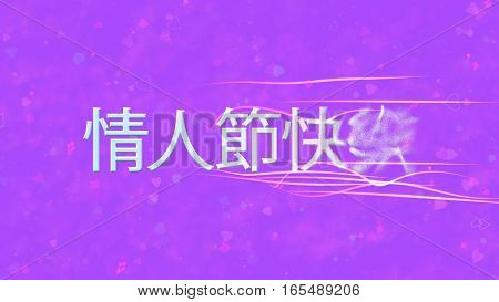 Happy Valentine's Day Text In Chinese Turns To Dust From Right On Purple Background