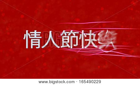 Happy Valentine's Day Text In Chinese Turns To Dust From Right On Red Background
