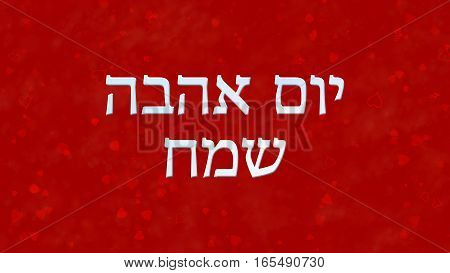 Happy Valentine's Day Text In Hebrew On Red Background