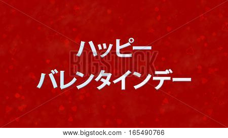 Happy Valentine's Day Text In Japanese On Red Background