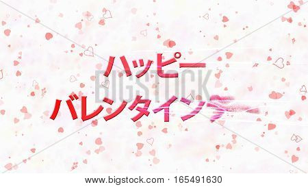 Happy Valentine's Day Text In Japanese Turns To Dust From Right On Light Background