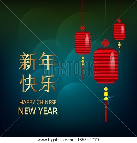 Chinese New Year postcard. Paper lanterns on blurred blue background. Golden lettering translates as Happy New Year. Vector illustration. EPS10