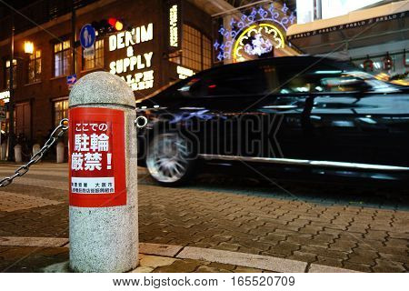 Concrete Pos With No Parking Sign In Japanese