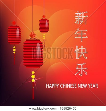 Chinese New Year postcard. Paper lanterns on blurred bright red background. lettering translates as Happy New Year. Vector illustration. EPS10