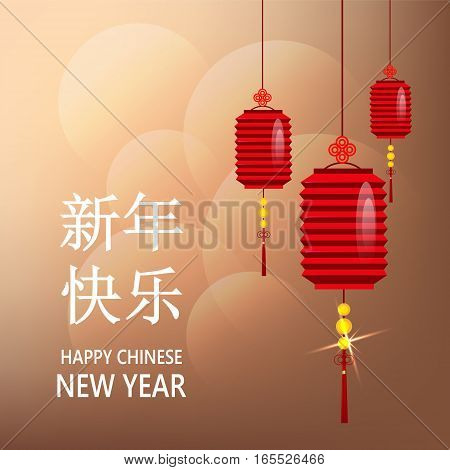 Chinese New Year postcard. Paper lanterns on blurred beautiful background. Golden lettering translates as Happy New Year. Vector illustration. EPS10