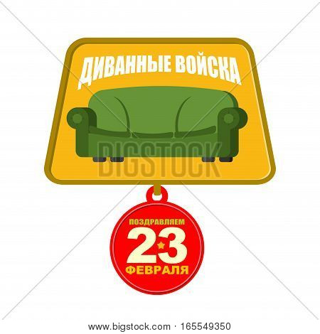 Medal Sofa Troops. Army Order For Homebody. Russian Text: Couch Forces. February 23 Congratulations.