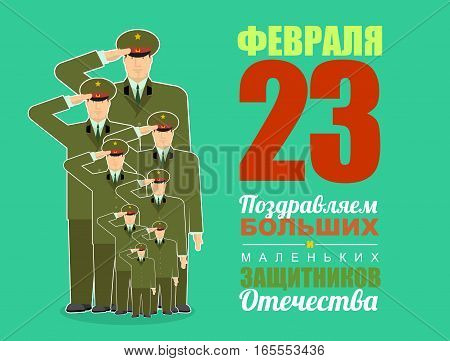 Russian Military. Soldiers And Officers. Postcard For Army Holiday Patriotic. Defenders Of Fatherlan