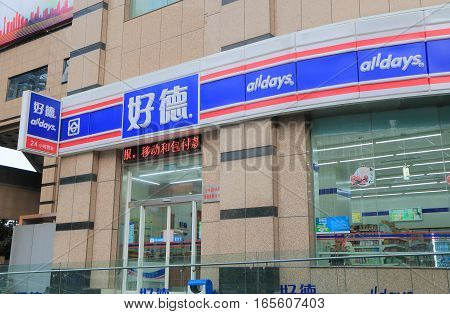 SHANGHAI CHINA - OCTOBER 30, 2016: Alldays Convenience store.