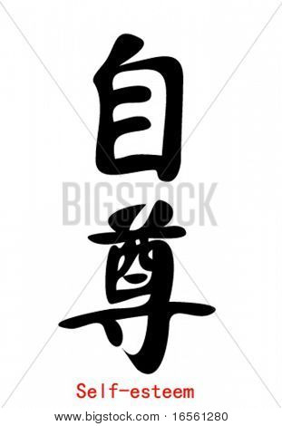 Chinese Calligraphy Vector Photo Free Trial Bigstock
