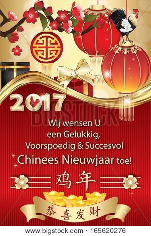 Wij wensen U een Gelukkig, voorspoedig en Successvol Chinees Nieuwjaar toe! (Dutch text: We wish you a Happy, Wealthy and Successful Chinese New Year) - business greeting card. Print colors used