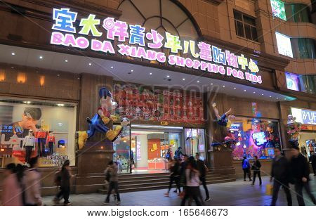 SHANGHAI CHINA - OCTOBER 30, 2016: Unidentified people visit Bao Da Xiang shopping for kids store on Nanjing Road. Da Xiang shopping for kids specialises toys and clothing for kids.