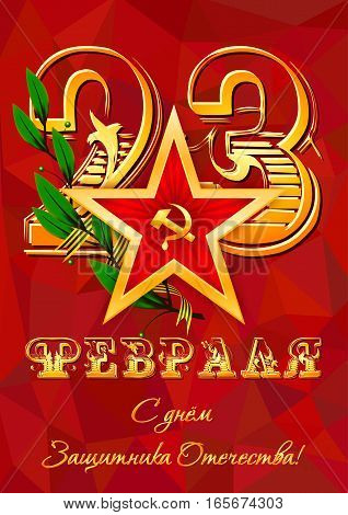Card with soviet star with hammer and sickle inside branch of laurel and number 23 on red polygonal background. Russian translation: 23 February with Defender of Fatherland day. Vector illustration