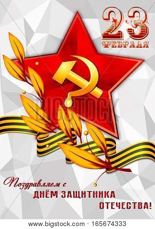 Card with soviet star and George ribbon with branch of laurel on grey polygonal background for February 23 or May 9. Russian translation: Greetings with Defender of Fatherland day. Vector illustration