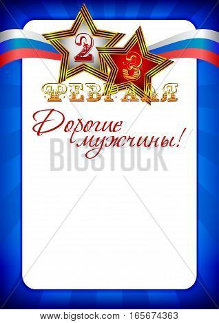 Template of diploma with George ribbon in shape of stars with date 23 inside on blue striped backdrop for Defender of Fatherland day in February 23. Russian translation: Dear men. Vector illustration poster