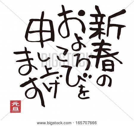 Brushstroke New Year greetings in kanji character / translation of Japanese