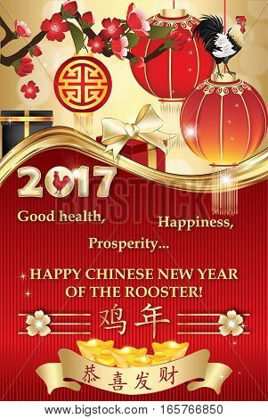 Chinese New Year of the Rooster, 2017 - greeting card. Text: Year of the Rooster; Congratulations and Prosperity! Good Fortune.  Contains  paper lanterns, Tassel golden ingots, money. Print colors