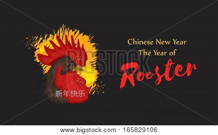 Beautiful banner with a rooster in the style of the tribe and the text of the new year. Banner can be used for advertising, greetings, discounts. Rooster symbol 2017
