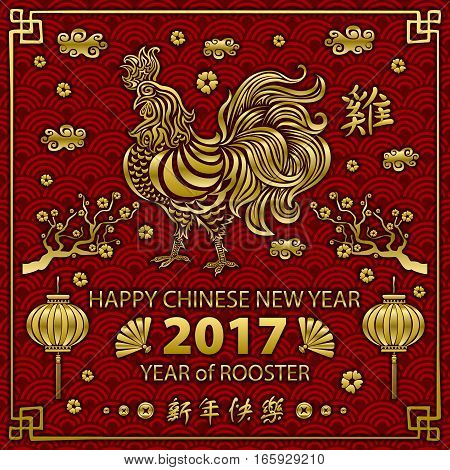 Gold Calligraphy 2017. Happy Chinese New Year Of The Rooster. Vector Concept Spring. Backgroud Patte