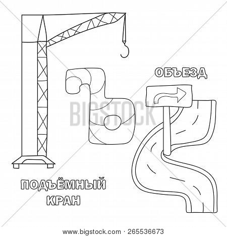 Alphabet Letter With Russian Alphabet Letters. Pictures Of The Letter - Coloring Book For Kids - Det
