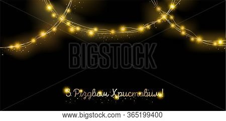 Lights Garland Rich Vip Background. Gold, Silver Platinum New Year, Christmas Party Garland. Lights