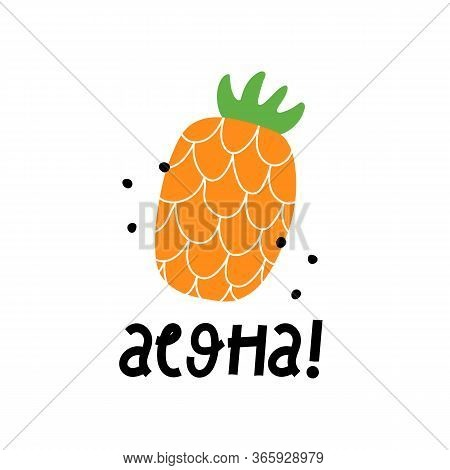 Aloha. Cartoon Pineapple, Decor Elements, Hand Drawing Lettering. Colorful Summer  Tropical Vector I
