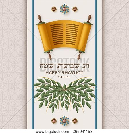 Shavuot Greeting Card With Torah, Spring Green And David Star. Translation Happy Shavuot. Vector Ill