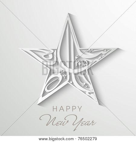 Urdu Islamic calligraphy of text Naya Saal Mubarak Ho (Happy New Year) in star shape on shiny grey background.