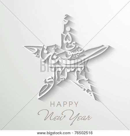 Arabic Islamic calligraphy of text Naya Saal Mubarak Ho (Happy New Year) 2015 in star shape on shiny grey background.