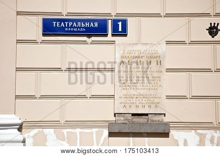 RUSSIA MOSCOW - April 24.2016: Memorial plate on the facade of the Bolshoi Theater. Text reports that in building of the Bolshoi Theater Vladimir Lenin has repeatedly spoken