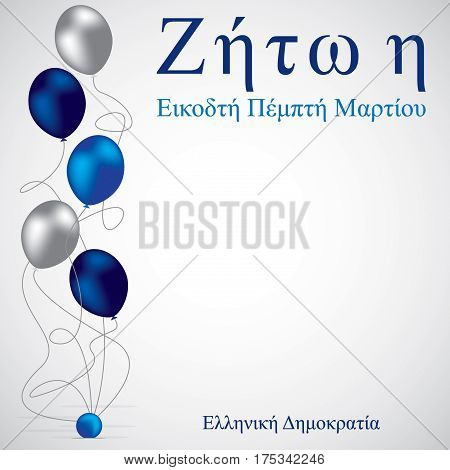 Balloon Greek Independence Day Card In Vector Format. Words Translate To
